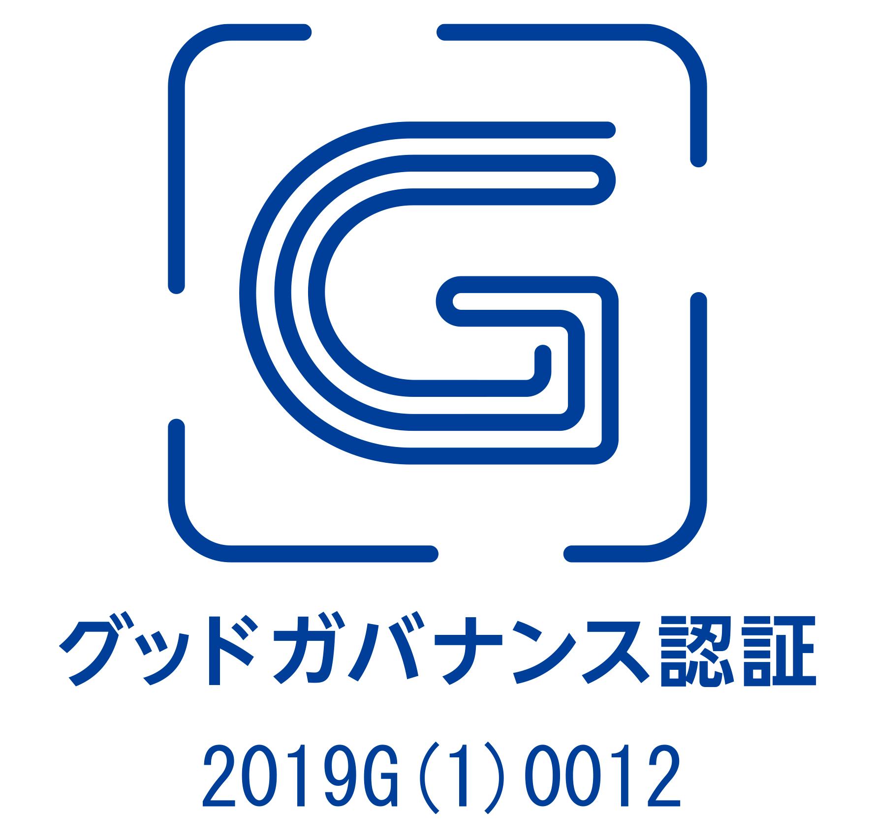 グッドガバナンス認証:2019G(0)0012